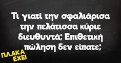 Greek Memes, I Laughed, Funny Quotes, Logos, Greeks, Funny Stuff, Funny Shit, Funny Qoutes, Humorous Quotes