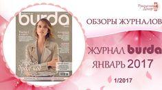 НОВИНКА!!! НЕ ПРОПУСТИ!!! Журнал Бурда ЯНВАРЬ 2017 Обзор журнала Бурда...