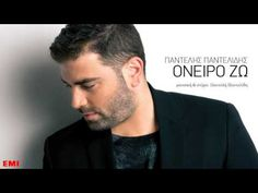 Oneiro Zw - Pantelis Pantelidis (new single) Like Facebook, Greek Music, Music Videos, Greece, Lyrics, Therapy, Blog, Celebrities, Celebs