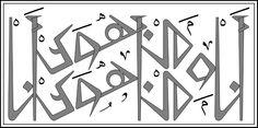 (أَنا مَن أَهوى وَمَن أَهوى أَنا) Typography By Majdi Alkuzbari