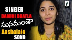Singer Damini Bhatla About Manamantha Movie Aashalalo Song - Venusfilmnagar