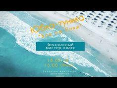 """Вяжем юбку-тунику """"Все на пляж"""" - бесплатный мастер-класс с Lorraine Woo..."""