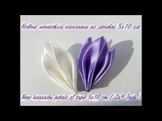 Новые лепестки канзаши из атласной ленты 5х10см\ New kanzashi petals of tape 5x10 cm ( 2x4 Inch ) - YouTube