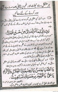 Dua for sudden problem and difficulty