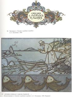 "Illustration for the Russian Fairy Story ""Salt"" - Ivan Bilibin - WikiPaintings.org"