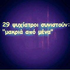 Χαχαχαχαχαχχα Smart Quotes, Best Quotes, Nice Quotes, Funny Greek Quotes, Funny Quotes, Funny Statuses, Never Grow Up, Like A Boss, Growing Up