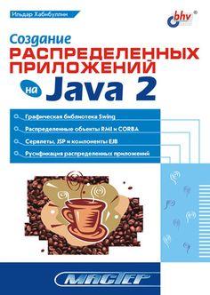 Ильдар Хабибуллин Создание распределенных приложений на Java 2
