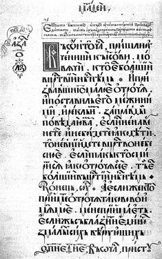 800px-Пересопницкое_евангелие.gif (800×1274)