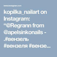 "kopilka_nailart on Instagram: ""@Regrann from @apelsinkonails - .#вензель #вензеля #вензеляторы #вензеляногти #вензелянаногтях #вензелечки #ногтимк #мкногти #мкногти_видео…"" Instagram Posts, Cute, Nailart, Youtube, Recipes, Birdcages, Butterflies, Cook, Garden"