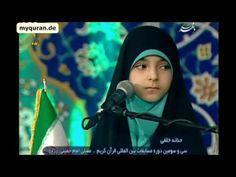 الطفل المعجزة الحافظة للقرآن الكريم كاملا مسابقة إيران الدولية 2016 حنانه خلفی - YouTube