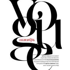 hana jirickova by nagi sakai for vogue ukraine october 2014 ❤ liked on Polyvore featuring text, magazine, phrase, quotes and saying