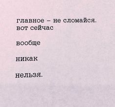 Poetry Quotes, Words Quotes, Sayings, Russian Quotes, Phone Wallpaper Quotes, Sad Life, Some Quotes, My Mood, Some Words