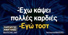 -Έχω κάψει πολλές καρδιές -Εγώ τοστ Funny Greek Quotes, Funny Quotes, Funny Statuses, Just For Laughs, Laugh Out Loud, Just In Case, Jokes, Lol, Humor