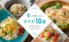 お手軽なものからごちそうまで 夏こそ食べたいサラダ10選 | SATETO さてと Food Design, Web Design, Layout Design, Create A Banner, How To Make Banners, Banners Web, Web Banner, Free Banner Templates, Slider Design
