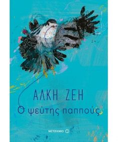 Books To Read, My Books, Gifts For Readers, Book Lovers, Fish, Animals, Art, Greek, Gift Ideas