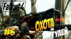 Fallout 4 [Выживание] #6 | Охота на гулей
