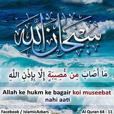 Alhamdulillah, Hadith, Eid Greetings, Ramadan, Koi, Quran, Allah, Islamic