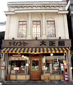 Creative Gifts For Photographers [It doesn't have to be costly] Retro Cafe, Japan Shop, Japan Japan, Gifts For Photographers, Shop Fronts, Historical Architecture, Cafe Restaurant, Photos, Pictures