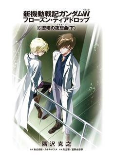 Professor W and Doktor T, from New Mobile Report Gundam Wing: Frozen Teardrop