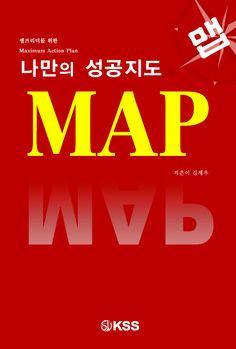 <나만의 성공지도 맵>- 김세우 / KSS 출판