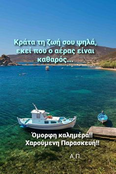 Good Day, Good Morning, Geo, Friday, Boat, Colours, Desserts, Motorbikes, Buen Dia