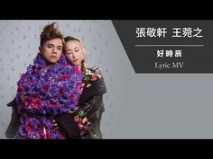 張敬軒 Hins Cheung《好時辰》 [Lyric MV] - YouTube