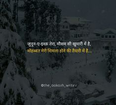 Shimla tum or m💕 Hindi Quotes, Sad Quotes, Quotations, Love Quotes, Boy Crying, Heart Touching Lines, Winter Quotes, Secret Diary, Valentine Day Special