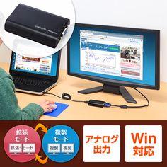 USBからVGAに変換してディスプレイを増設できるアダプタ。パソコンの画面を大画面のテレビやディスプレイに出力できる。拡張モード、複製モード対応。【
