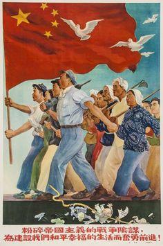 Китайские агитационные плакаты
