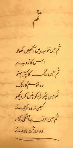 """TuM"" BeAuTiFuLLy WritteN By PaKisTaN's HeArTThRoB, PaRvEeN ShAkiR  !!!!!!!!!!!!"