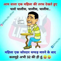Marathi jokes - Quotes and Whatsapp Status videos in Hindi, Gujarati, Marathi Jokes Pics, Funny Jokes In Hindi, Very Funny Jokes, Good Jokes, Jokes Quotes, Hilarious Memes, Jokes Images, Fun Jokes, True Quotes