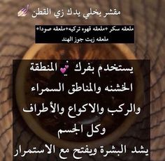 #عنايه #جمال #خلطات #السعوديه #الكويت #الامارات #المغرب #فساتين... Beauty Care, Diy Beauty, Beauty Skin, Beauty Hacks, Beauty Tips, Body Mask, Mehndi Designs For Hands, Makeup Blog, Skin Care