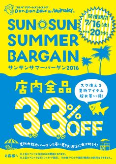 An attention-grabbing poster for summer bargain Food Graphic Design, Web Design, Japan Design, Graphic Design Typography, Flyer Design, Sale Banner, Web Banner, Promo Flyer, Typo Poster