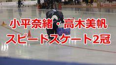 小平、高木美が2冠=スピードスケート―小林がスキー距離女子で金・冬季アジア大会
