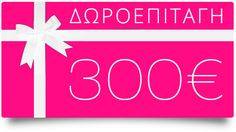 Διαγωνισμός με δώρο δωροεπιταγή Hondos Center 300€ | ediagonismoi.gr