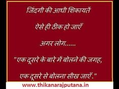 Aaj Ka Vichar – 5 August 2014, Aaj Ka Vichar Quotes in Hindi Anmol Vachan