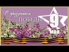 (3) 9 мая Поздравительная открытка с Днём Победы - YouTube