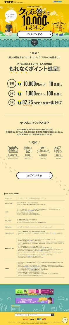 ヤフネコ!パックリリース クイズに答えて10,000ポイントキャンペーン