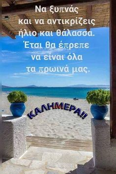 Good Morning Picture, Morning Pictures, Beautiful Pink Roses, Greek Quotes, Mom And Dad, Greece, Inspirational Quotes, Sea, Coffee Time