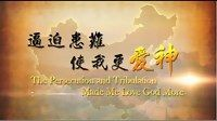 "【Eastern Lightning】Micro Film ""The Persecution And Tribulation Mad - Funny Videos at Videobash"