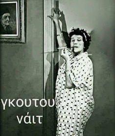 Good Night Funny, Good Night Image, Good Morning Good Night, Good Night Quotes, Greek Memes, Funny Greek Quotes, Greek Sayings, My Children Quotes, Clever Quotes