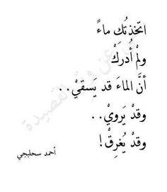 احمد سحلبجي  .. تأتأه