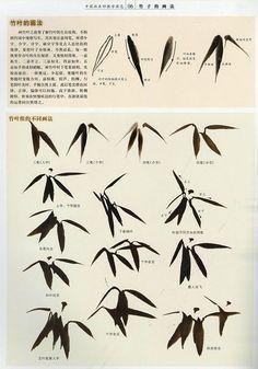 名家教你画花弁 Japanese Ink Painting, Sumi E Painting, Chinese Painting, Japanese Art, Chinese Drawings, Art Chinois, Chinese Flowers, Bamboo Art, Chinese Landscape