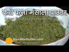Karivepaku Podi / Curry Leaf Spice Powder - Indian Condiment Recipe. - YouTube
