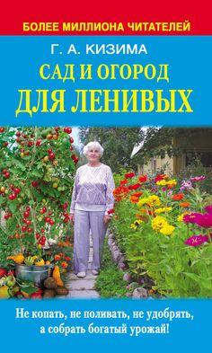 Сад и огород для ленивых. Не копать, не поливать, не удобрять, а собирать богатый урожай. 141kb  Читать онлайн бесплатно