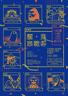 100種濕的方式 ( 100 WAY TO WET ) on Behance Gfx Design, Font Design, Graphic Design Layouts, Graphic Design Posters, Graphic Design Illustration, Graphic Design Inspiration, Layout Design, Japan Graphic Design, Brochure Design
