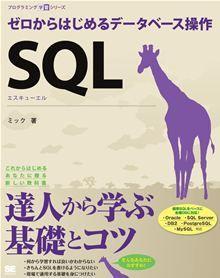 """『SQL徹底指南書』の達人が""""やさしく""""教える基礎とコツがしっかり身につく入門書!!本書は、「データベースやSQLがはじめて」という初心者を対象に、プロのDBエンジニアである著者がSQLの基礎とコツをやさしく丁寧に教える入門書です。<br…  read more at Kobo."""