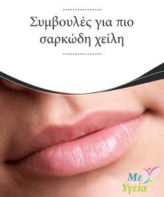 Συμβουλές για πιο σαρκώδη χείλη   Όλοι έχουμε το δικό μας όγκο και σχήμα χειλιών αλλά με την πάροδο του χρόνου τα χείλη χάνουν τον όγκο και τη #σφριγηλότητά τους. Ωστόσο, οι πλαστικές επεμβάσεις και τα #συμβατικά προϊόντα ομορφιάς δεν είναι οι μοναδικές επιλογές που έχετε για να #εμποδίσετε αυτή την κατάσταση. Σε αυτό το άρθρο, θα σας δώσουμε μερικές απλές. #Ομορφιά Beauty Tips For Face, Natural Beauty Tips, Health And Beauty Tips, Beauty Skin, Beauty Hacks, Hair Beauty, Skin Tips, Skin Care Tips, Oil Free Makeup