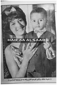 نعيمة عاكف مع ابنها محمد
