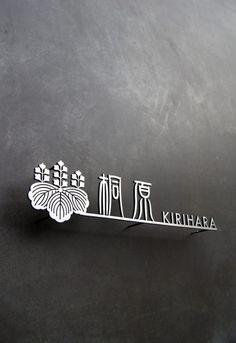 Hotel Signage, Wayfinding Signage, Signage Design, Typography Logo, Typography Design, Branding Design, Logo Design, Design Design, Environmental Graphic Design